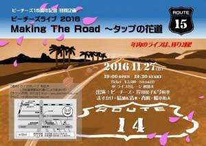 201611chirashi