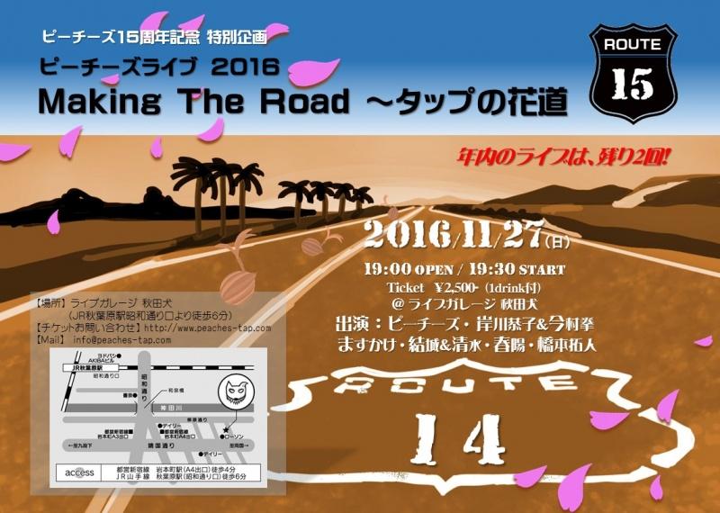 2016 11 27 ピーチーズ15周年特別企画ピーチーズライブ2016 making the