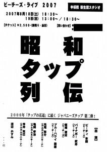 昭和タップ列伝